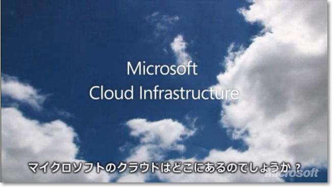 Windows Azureのセキュリティやプライバシーに関するRFI回答集 | S/N Ratio (by SATO ...