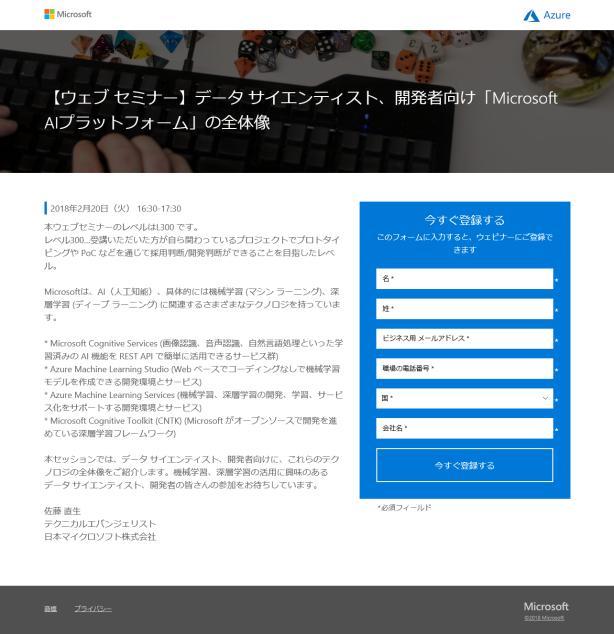 【ウェブ セミナー】データ サイエンティスト、開発者向け「Microsoft AIプラットフォーム」の全体像