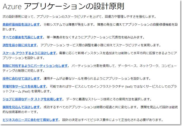 Azureアプリケーションの設計原則