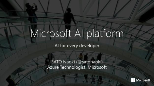 [第34回 WBA若手の会勉強会] Microsoft AI platform (2018/04/11)