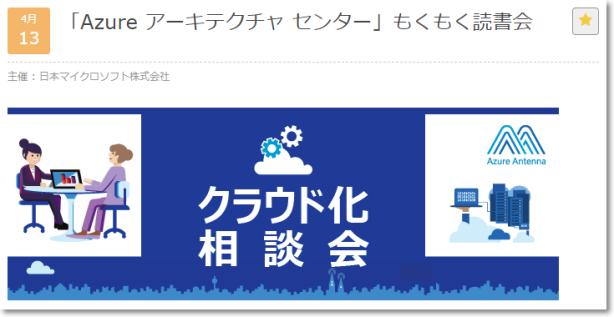 「Azure アーキテクチャ センター」もくもく読書会 (2018/04/13)