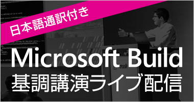Microsoft Build 基調講演 ライブ配信
