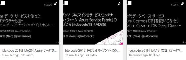 de:code 2018「Azure Cosmos DB」「Azure Service Fabric」「Azure データ アーキテクチャ ガイド」セッション