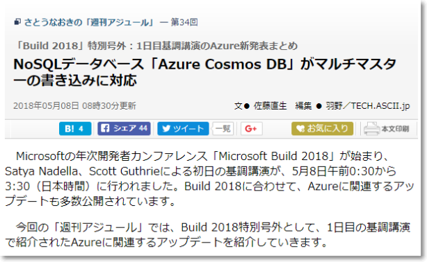 さとうなおきの「週刊アジュール」 ― 第34回: 「Build 2018」特別号外:1日目基調講演のAzure新発表まとめ: NoSQLデータベース「Azure Cosmos DB」がマルチマスターの書き込みに対応