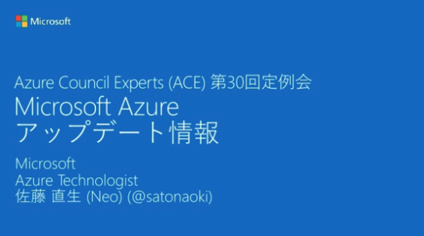 [Azure Council Experts (ACE) 第30回定例会] Microsoft Azureアップデート情報 (2018/06/15-2018/08/24)