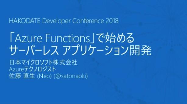 「Azure Functions」で始めるサーバーレス アプリケーション開発