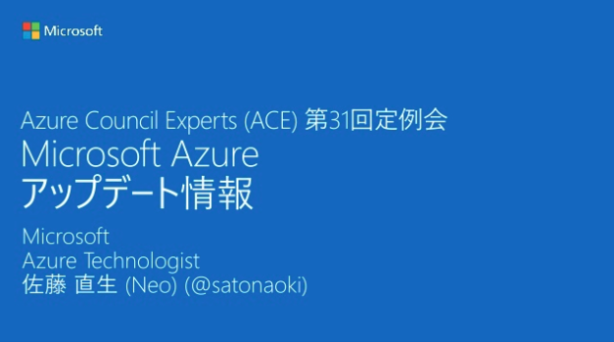 Azure Council Experts (ACE) 第31回定例会 Microsoft Azureアップデート情報 (2018/08/24-2018/10/19)