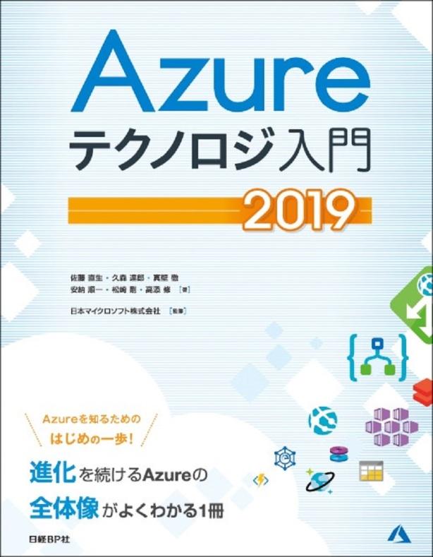 「Azureテクノロジ入門 2019」