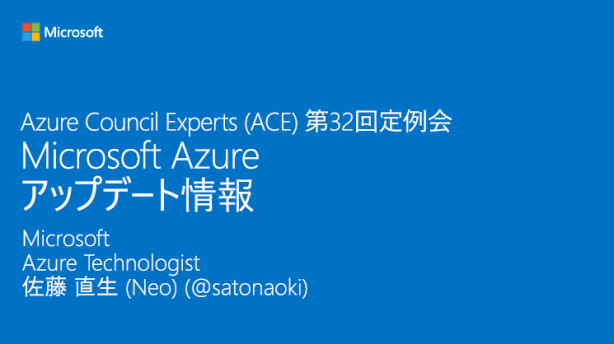 Azure Council Experts (ACE) 第32回定例会 Microsoft Azureアップデート情報 (2018/10/19-2018/12/14)