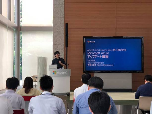 Azure Council Experts (ACE) 第35回定例会 - Microsoft Azureアップデート情報 (2019/04/19-2019/06/14)