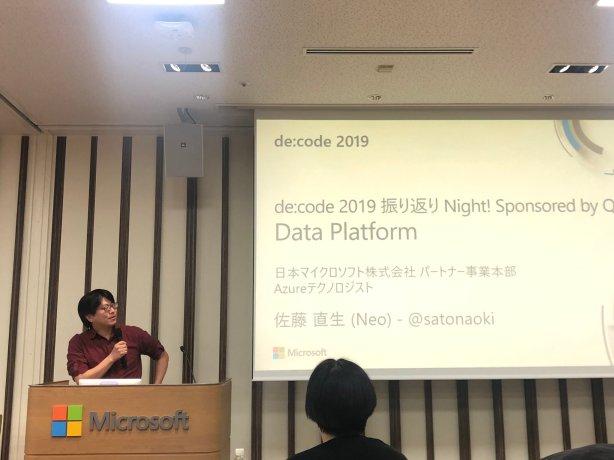 de:code 2019 振り返り Night! - Data Platform