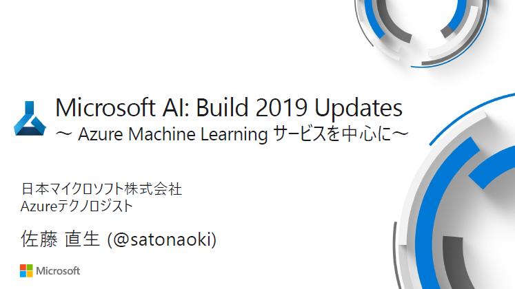 第37回 Machine Learning 15minutes! - Microsoft AI - Build 2019 Updates ~ Azure Machine Learning サービスを中心に~