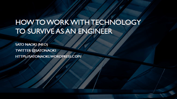 How to work with technology to survive as an engineer (エンジニアとして生き残るためのテクノロジーとの向き合い方)