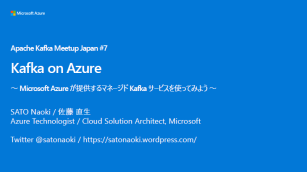 Apache Kafka Meetup Japan #7 - Kafka on Azure