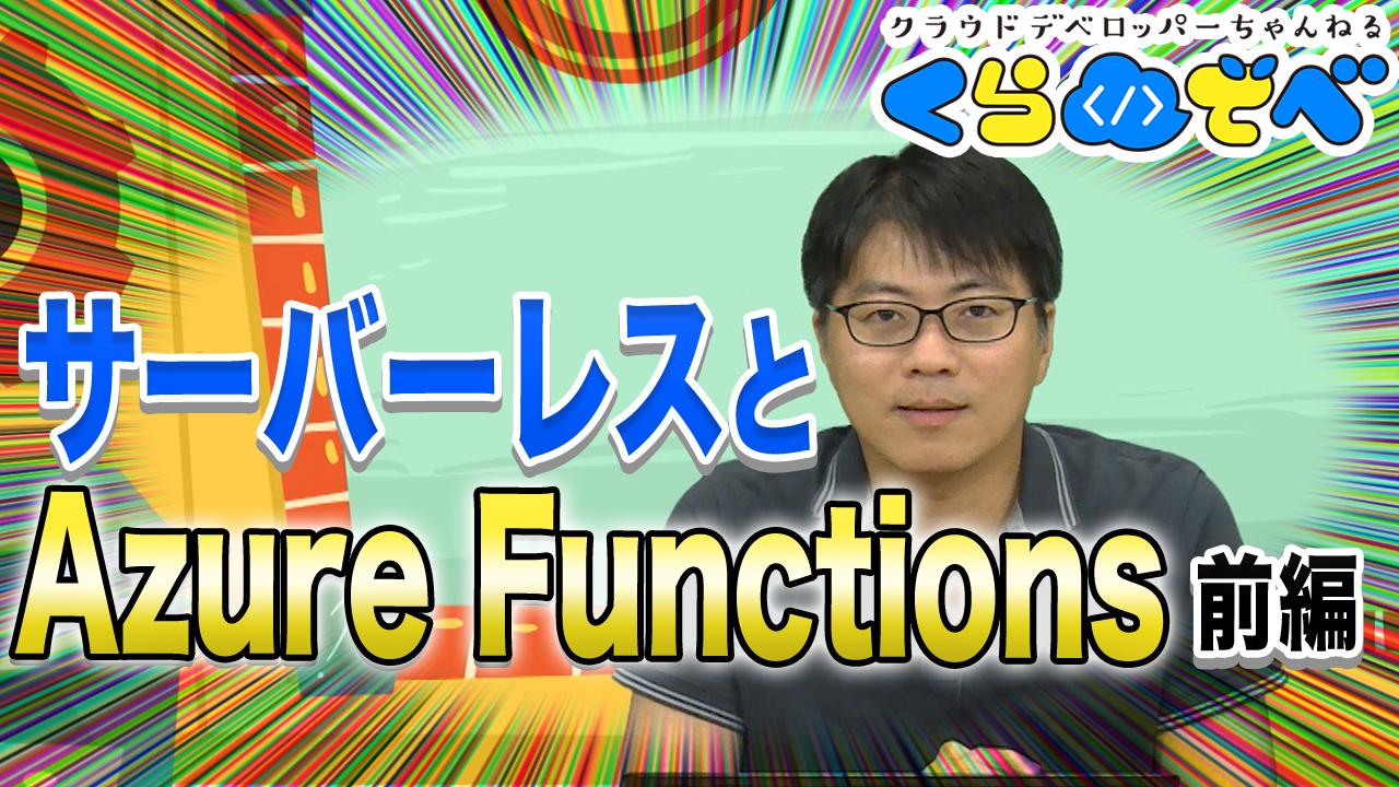 サーバーレスと Azure Functions